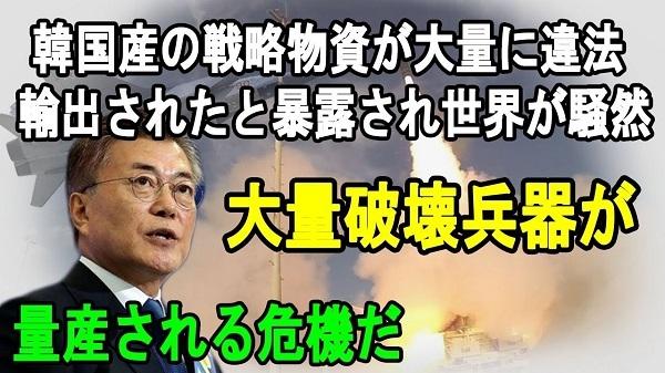 20200621毎日新聞「日本はなぜ韓国に一本取られたのか!WTO提訴再開!日本の狙いの徴用工問題は好転せず」