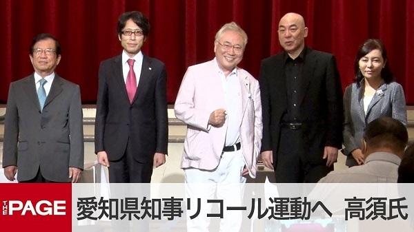 20200604 #大村知事のリコールを支持します!高須克弥院長ら愛知県知事の大村秀章の解職請求運動を開始!