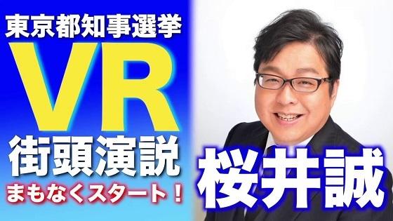 東京都知事候補 [桜井誠] VR新宿街頭演説 (令和2年6月21日)