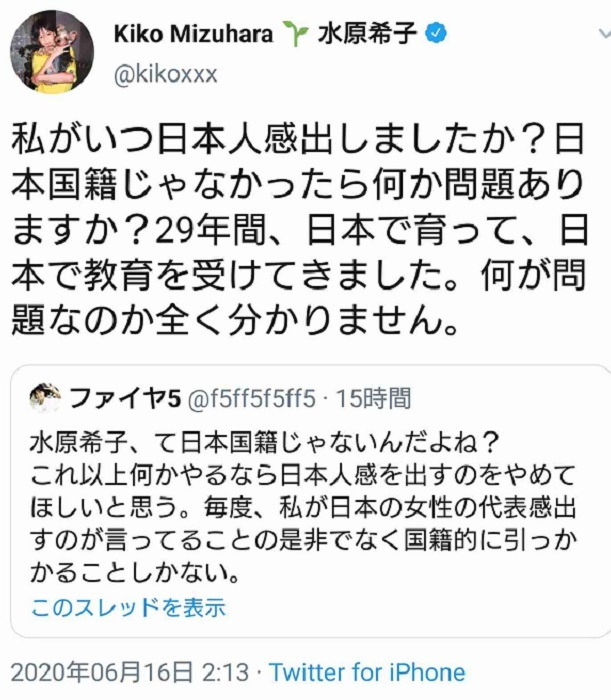 20200617水原希子「私がいつ日本人感出しましたか?」・畳に土足!座卓の上で大股開き!日本人成りすまし偽名