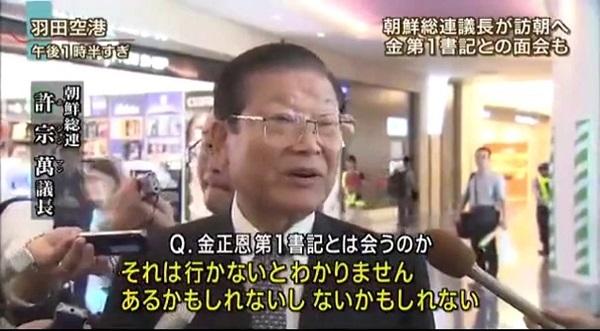 許宗萬朝鮮総連議長の許宗萬は、日本人拉致事件の当時は朝鮮労働党の非公然組織(工作機関)の学習組・組長だったのだから日本人拉致事件の最高責任者