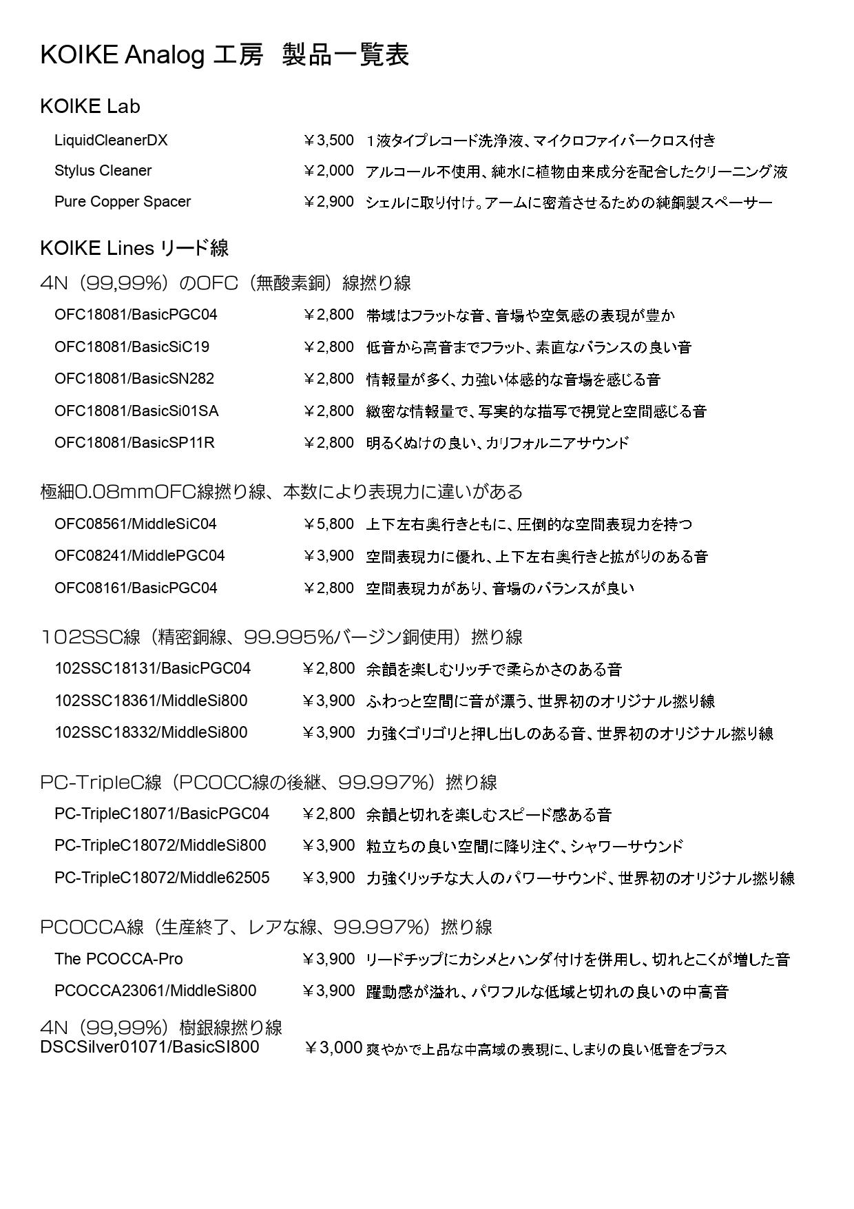 KOIKE-Analog工房製品一覧_page-0001