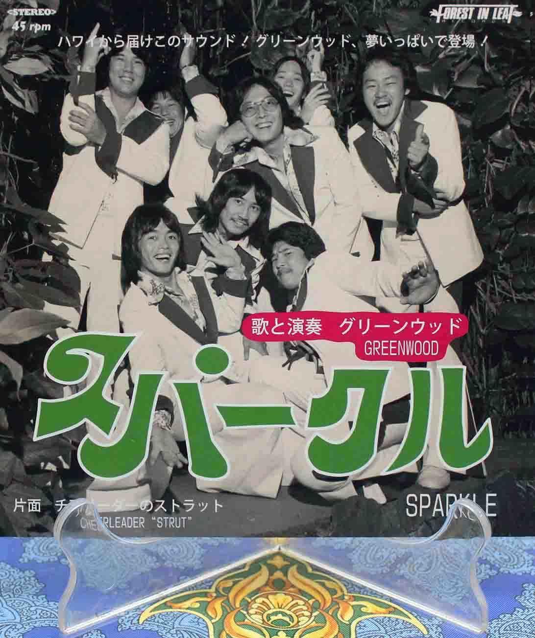 Greenwood Sparkle 日本盤 01