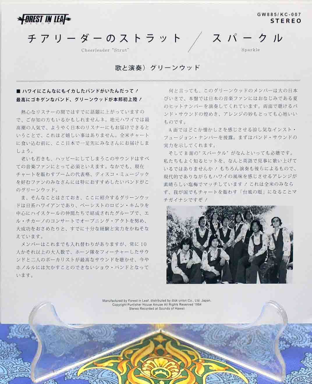 Greenwood Sparkle 日本盤 02