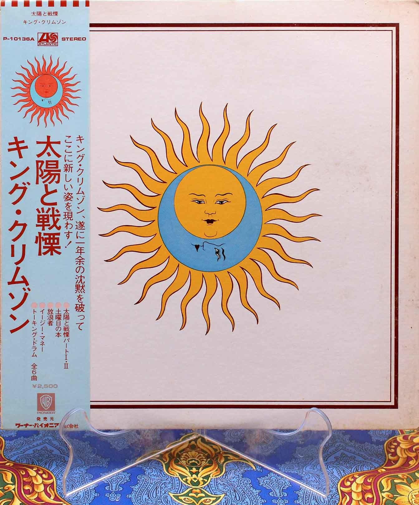 King Crimson – Larks Tongues In Aspic 01