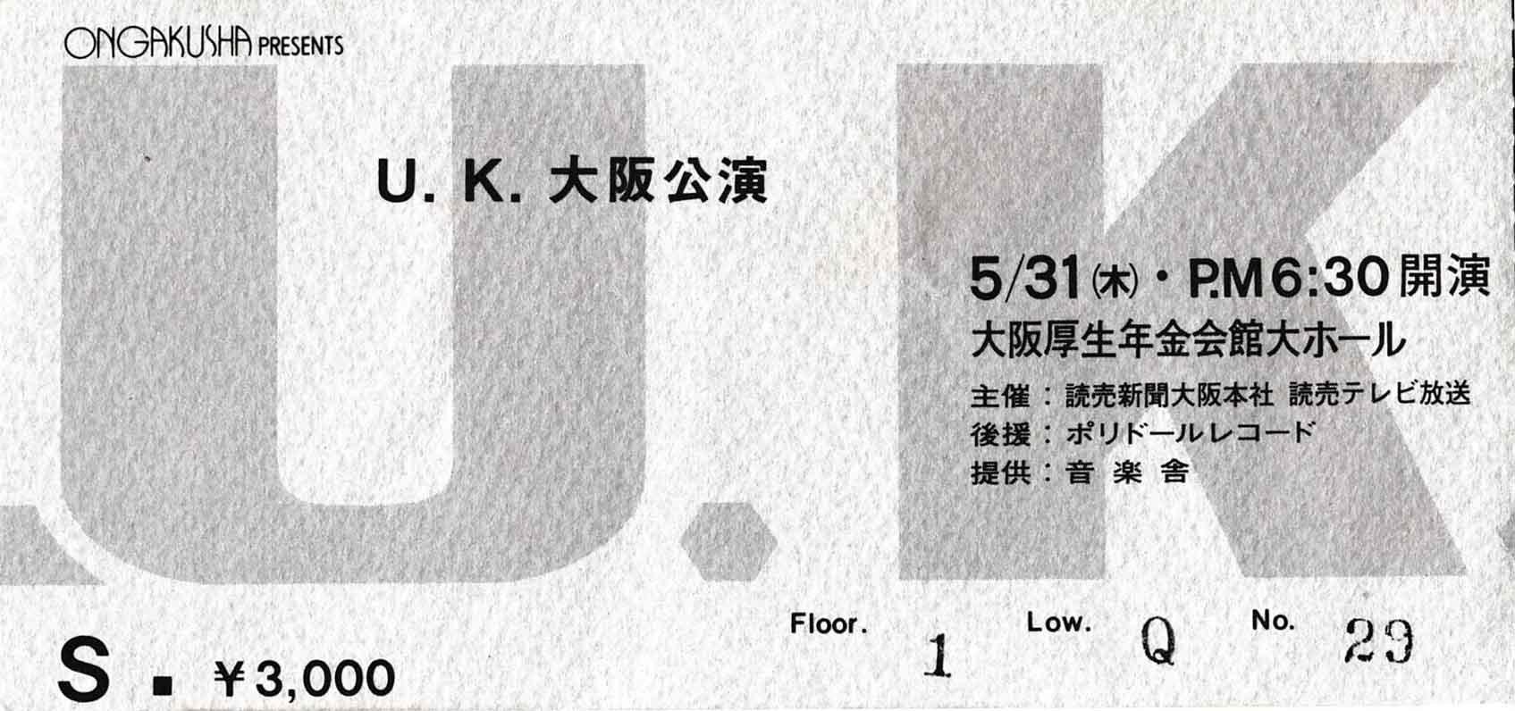 UK コンサ-ト 01