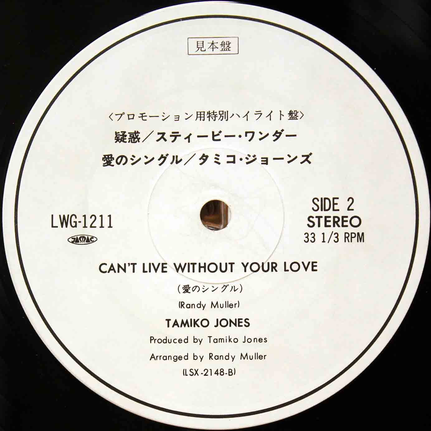 Tamiko Jones ‎– Cant Live Without Your Love 02