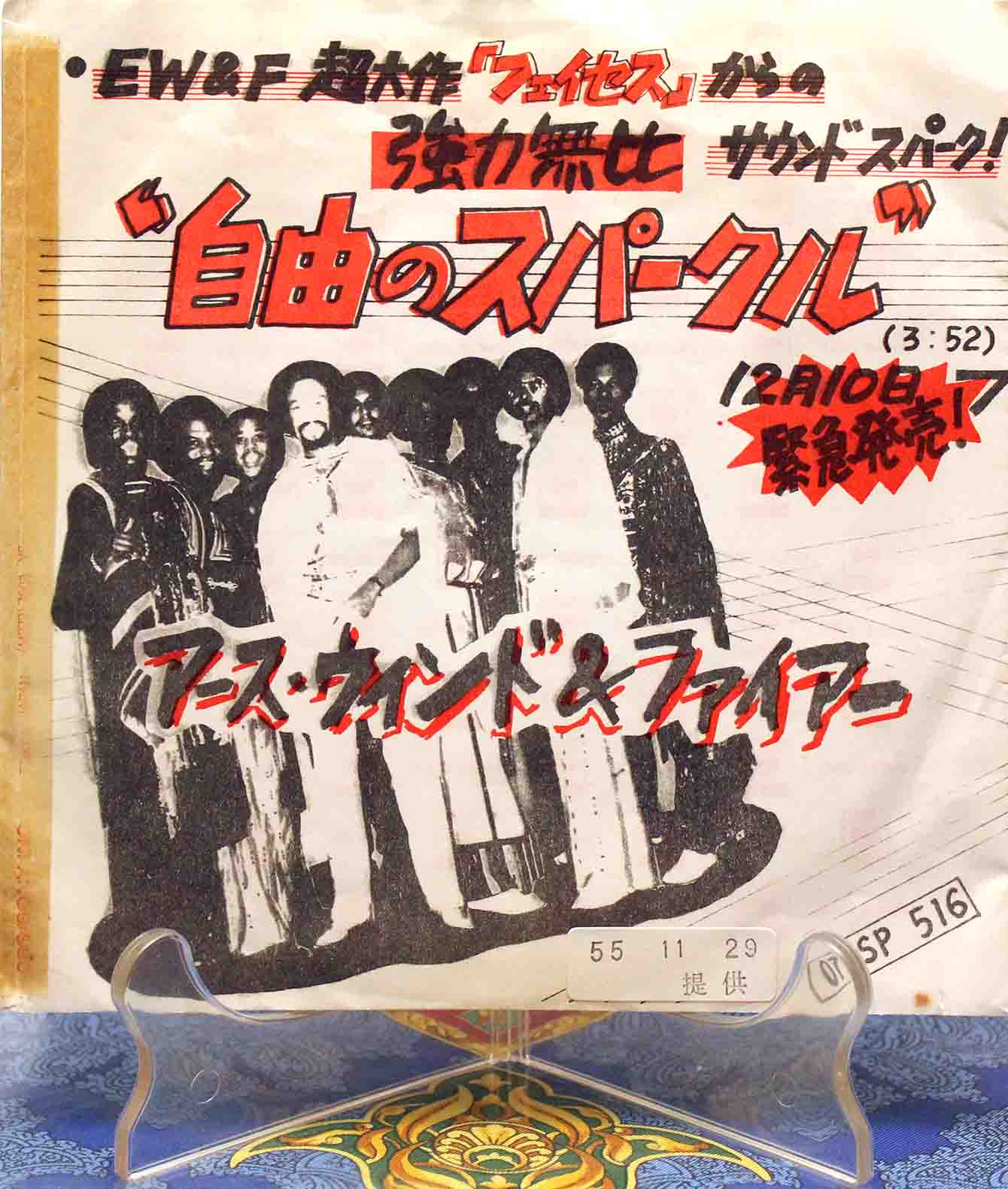 Earth Wind Fire Sparkle 01