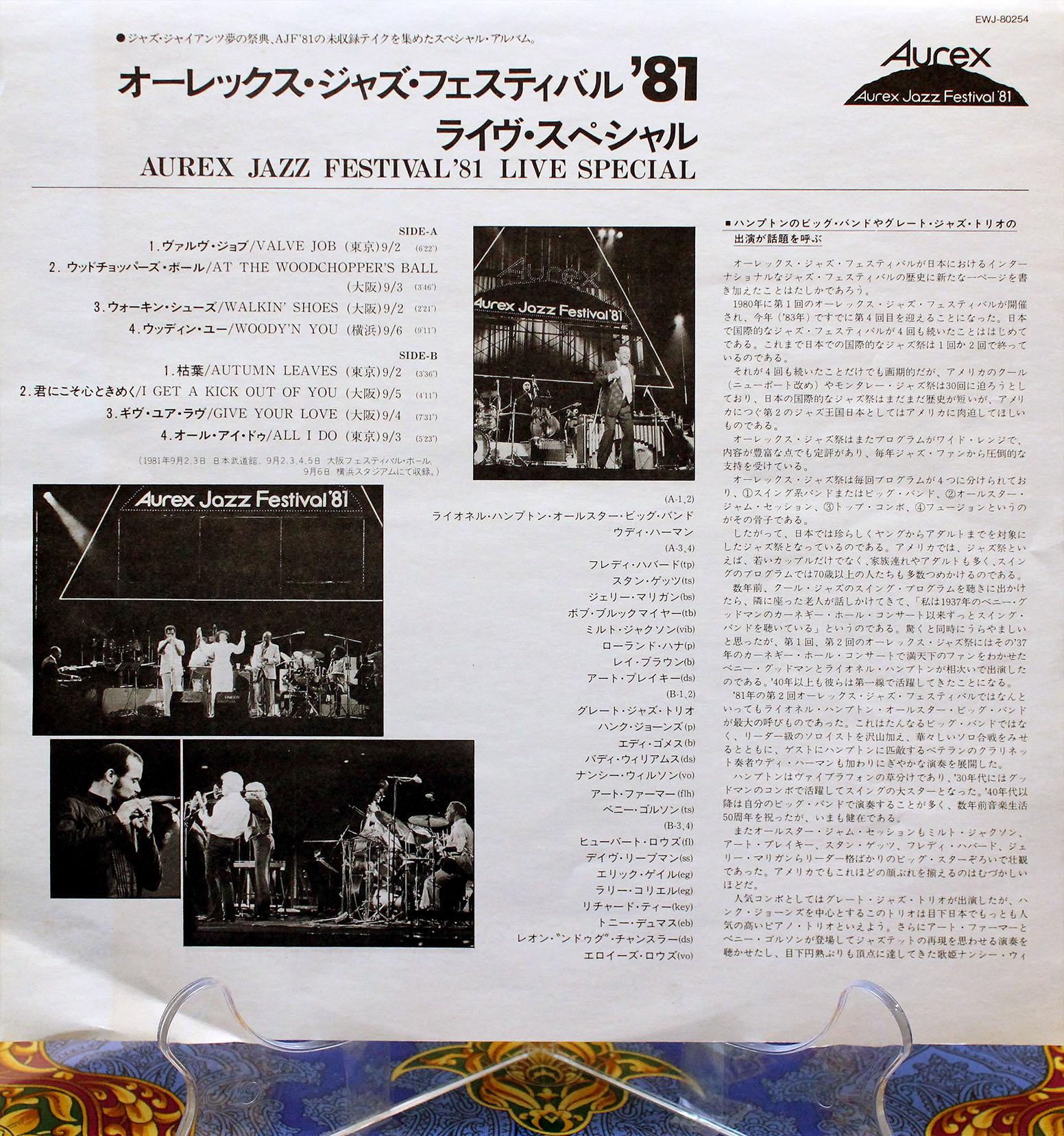 Aurex Jazz Festival 03