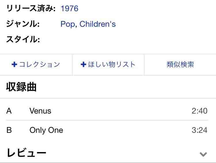 Frankie Avalon – Venus 10