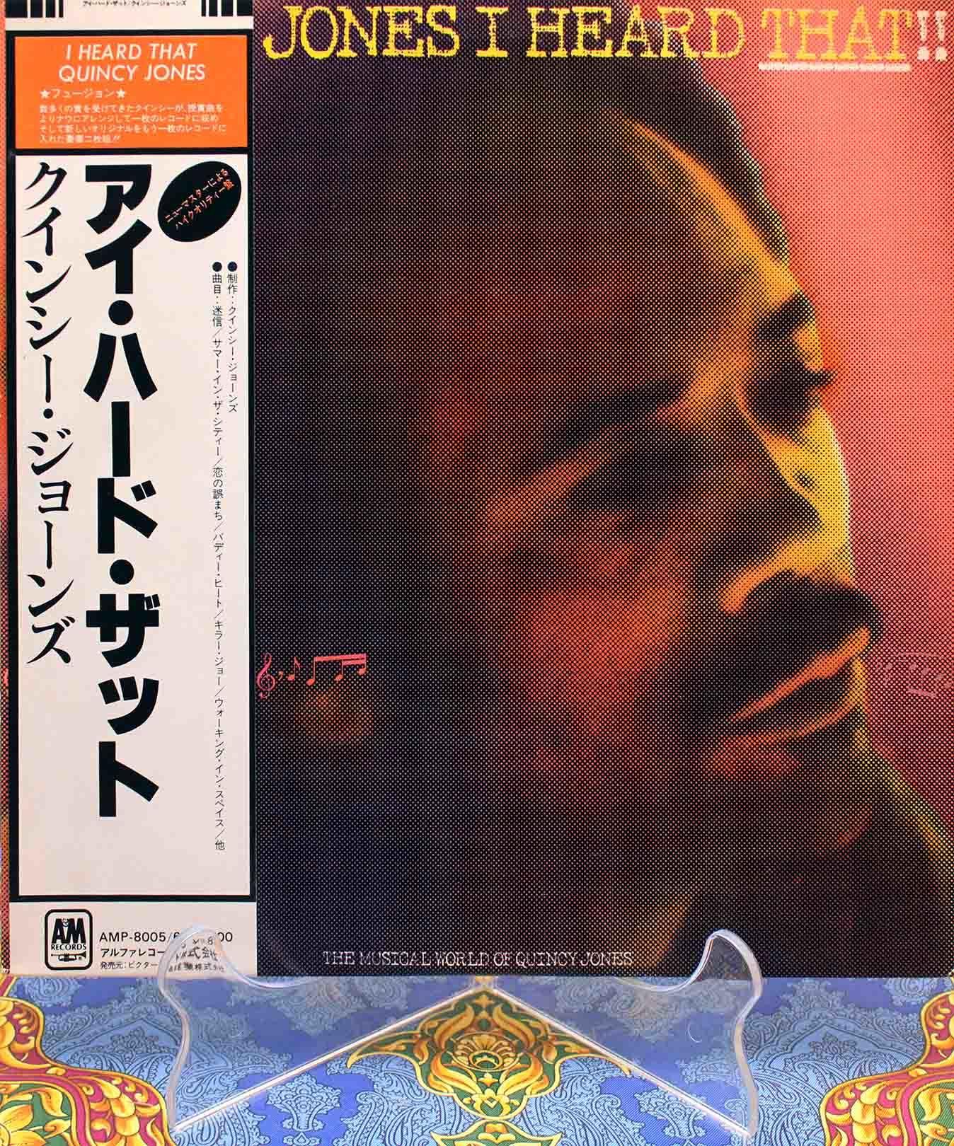Quincy Jones – I Heard That 01