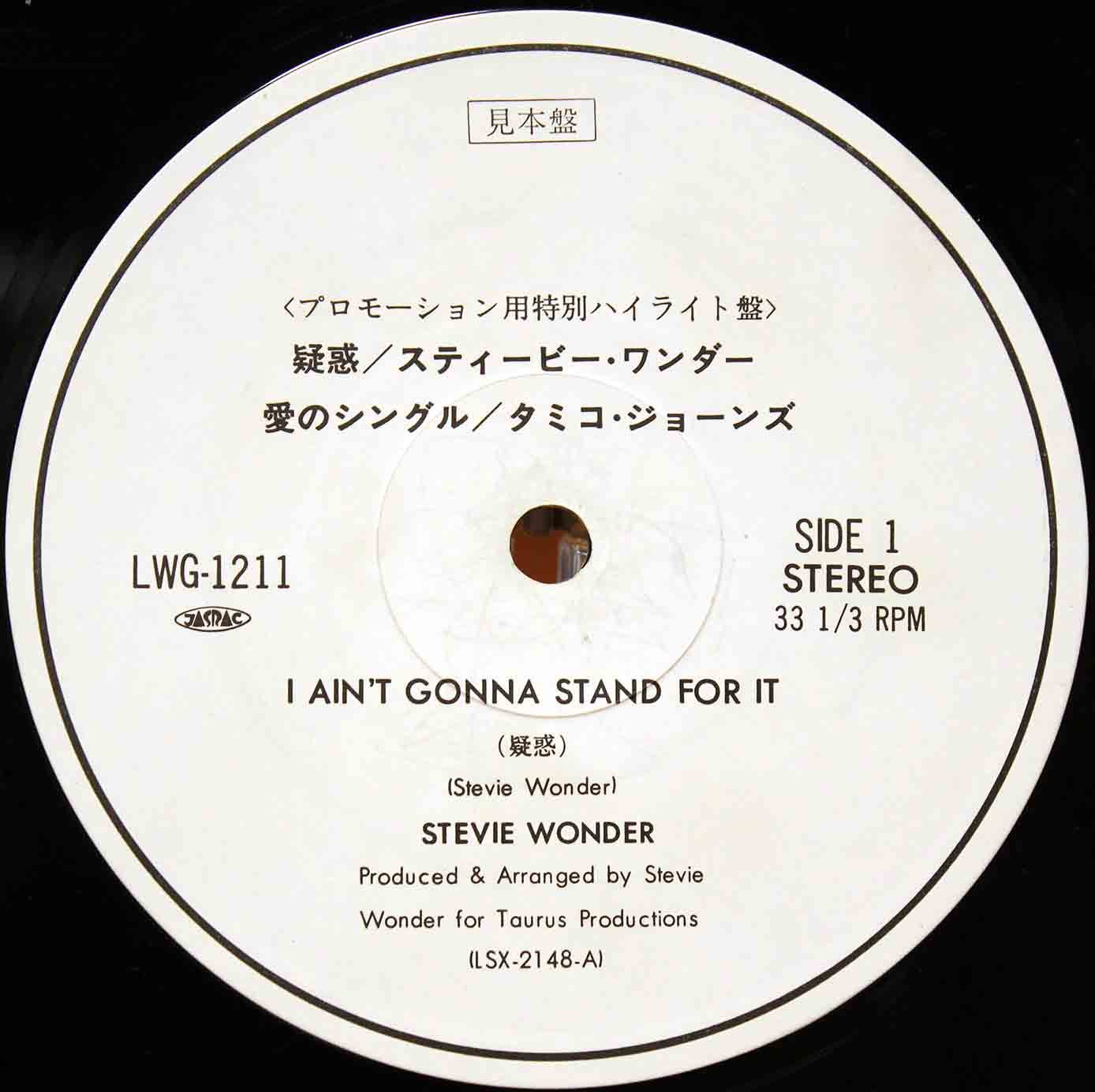 Stevie Wonder ‎– I Aint Gonna Stand For It 02