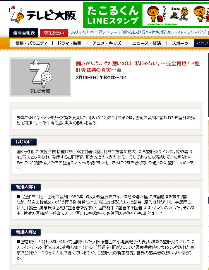 tv-osaka-co-jp-onair-detail-2016-03-13-14-00-1457436930719.png
