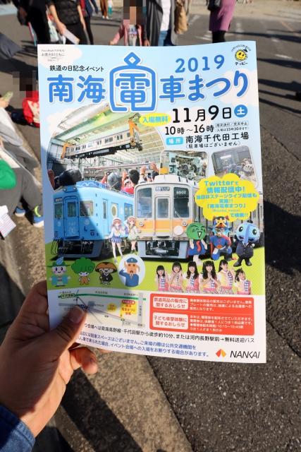 20191109_nankai_event-01.jpg
