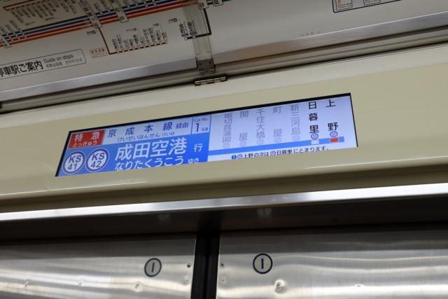 20191229_keisei_3700-in01.jpg