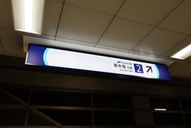 20191230_shinonome-04.jpg