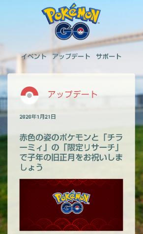 Go イベント ポケモン 旧 正月