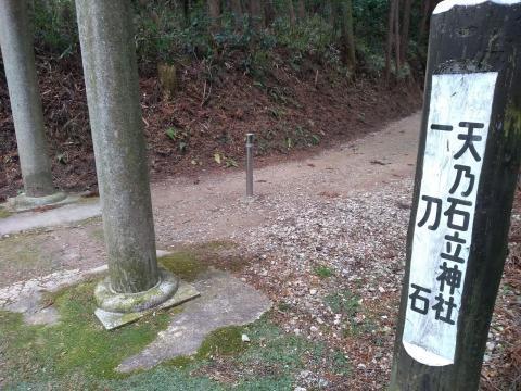 天乃岩立神社2020年1月