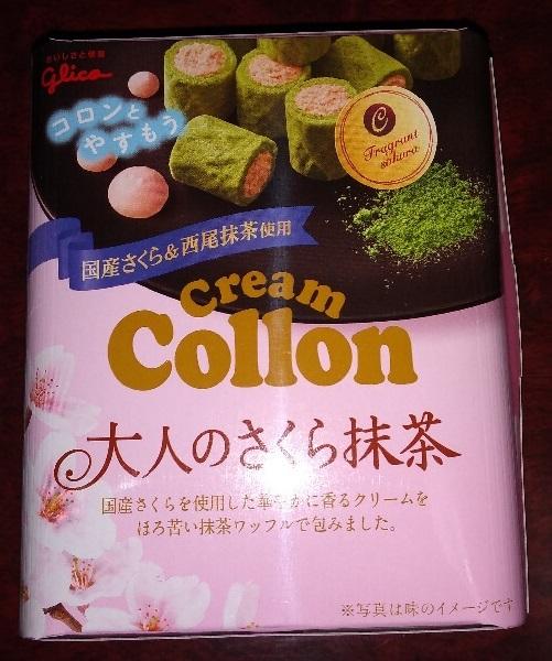 コロン大人のさくら抹茶