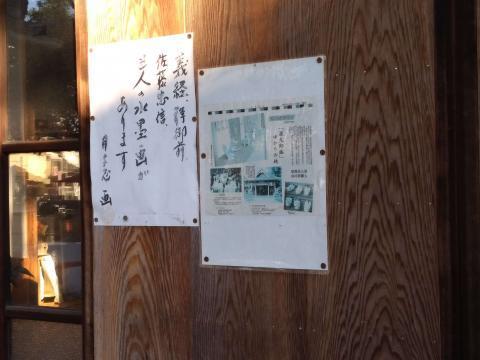 源九郎神社2019年12月