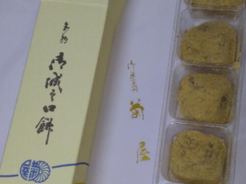 菊屋本家 城之口餅