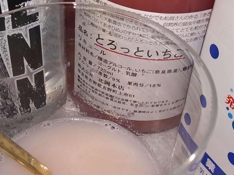 ストロベリー酒