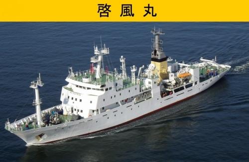 Keifu-Maru.jpg