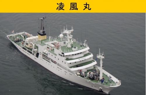 Ryofu-Maru.jpg