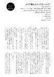 テキレボ9無配用(メイク戦士リップガールズ-1
