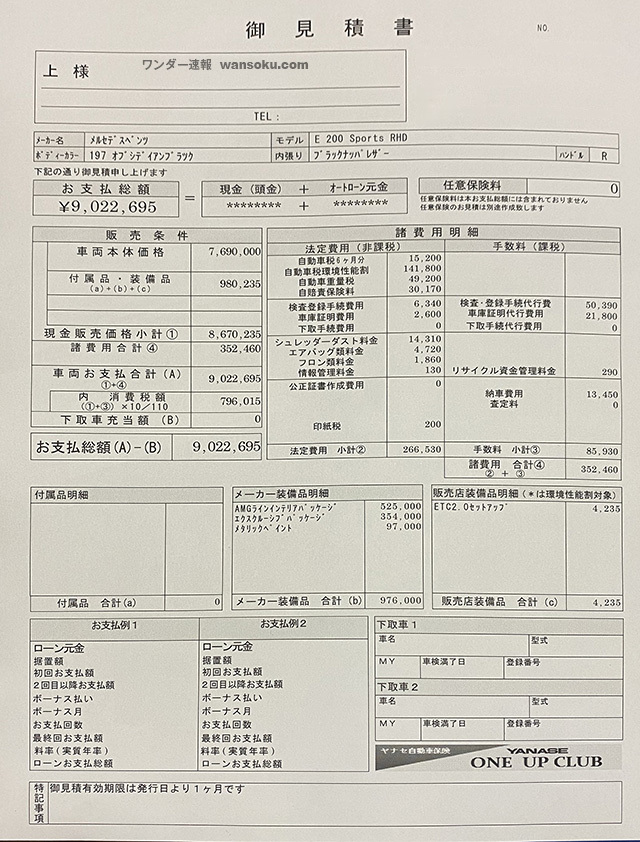 メルセデス新型Eクラス見積もりE200_01