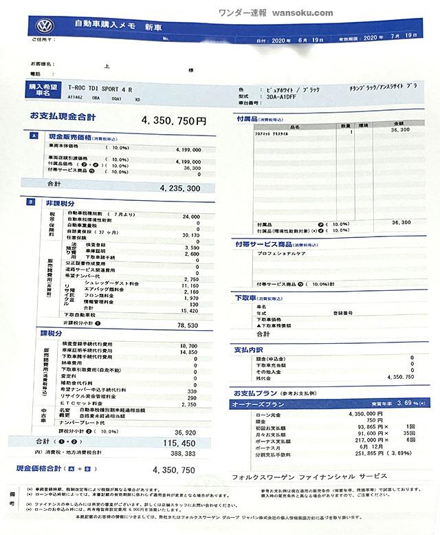 Volkswagen-T-Roc-TDIsport01.jpg