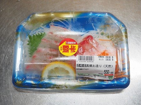 鯛の刺身の辛子明太子和え020