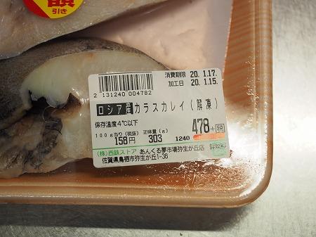 カラスカレイのレンジ煮付け024