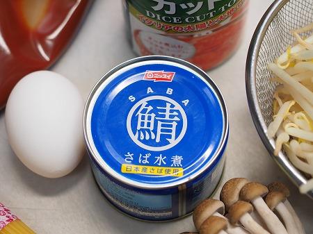 サバ缶ともやしのナポリタン風031