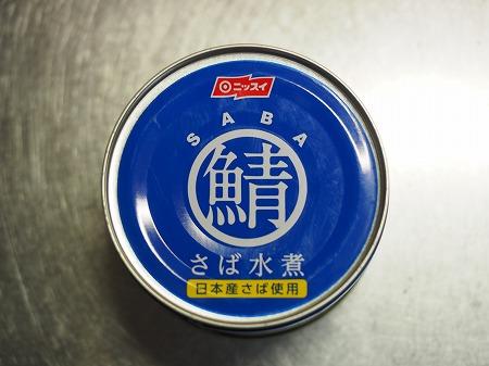 サバ缶とブロッコリーのチーズ焼039