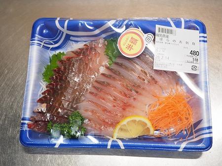 白身魚のごまダレ漬け034