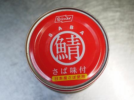 サバ缶山芋グラタン020