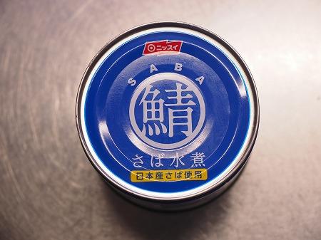 サバ缶肉まん001