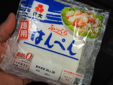 はんぺん明太チーズ焼きカリカ079