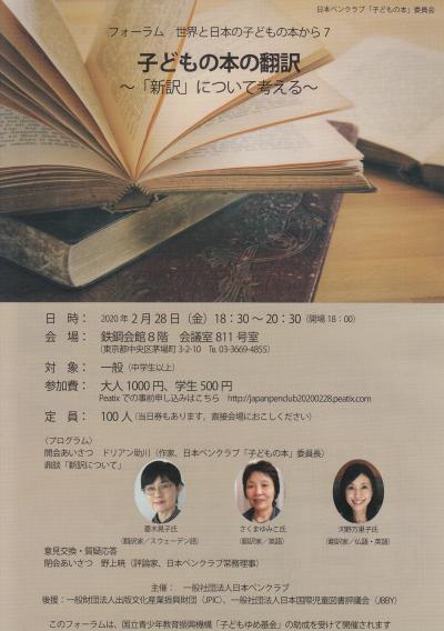 翻訳フォーラムブログ