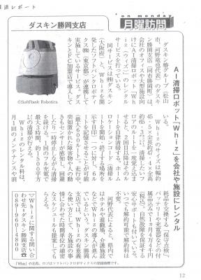 whizの新聞記事1