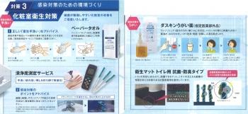 対策3 化粧室衛生
