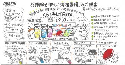 きれいBOX2020