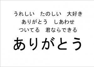 ポジティブ貼紙01