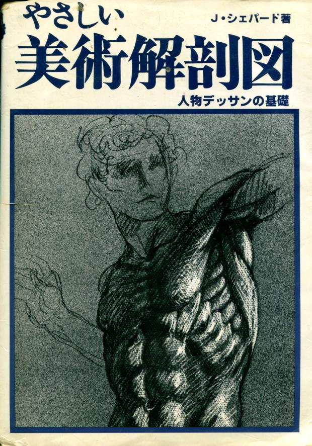 J・シェパード著の優しい美術解剖図の表紙