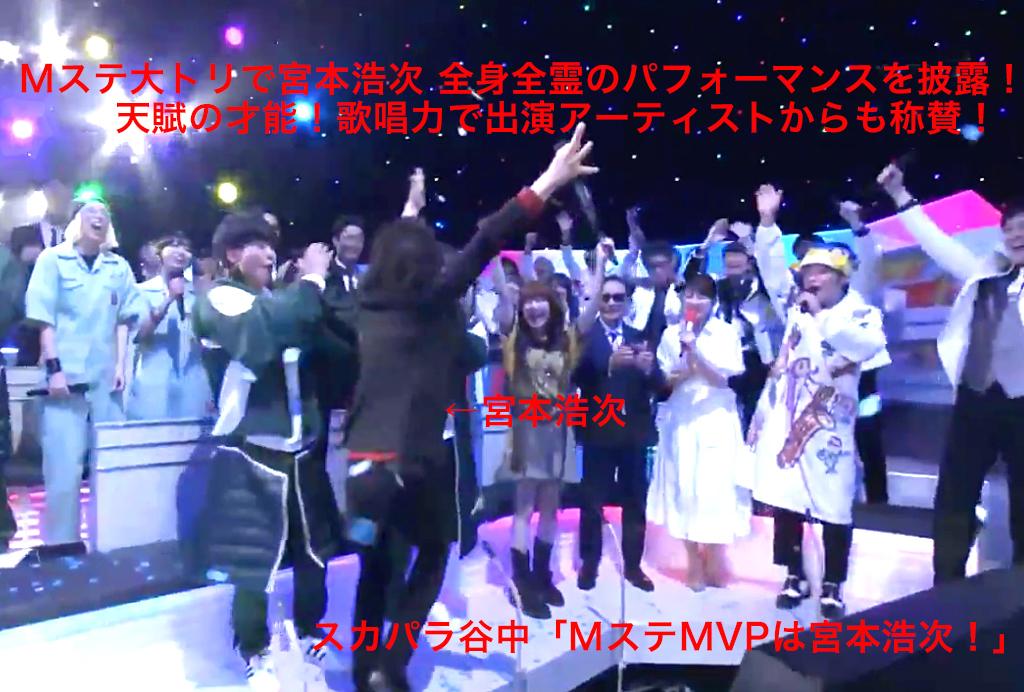 msutemiyamoto1.jpg