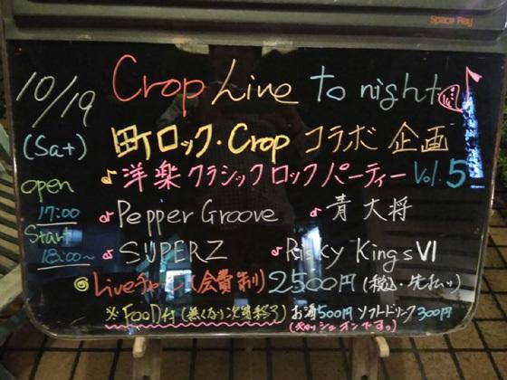 成瀬CROP