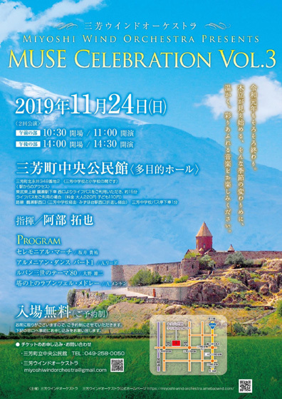 「MUSE CELEBRATION VOL.3」