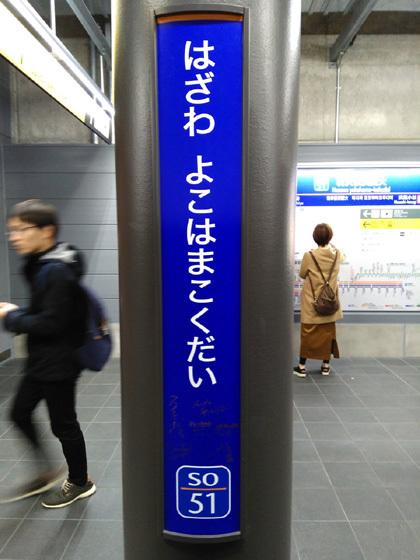 羽沢横浜国大