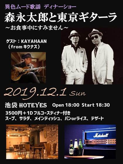 森永太郎と東京ギターラ